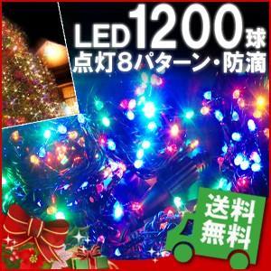 イルミネーション LED 1200球 42m 4色ミックス ストレートライト / コントローラー 付き クリスマス Xmas 防滴 仕様 装飾 LEDイルミライト|iristopmart123