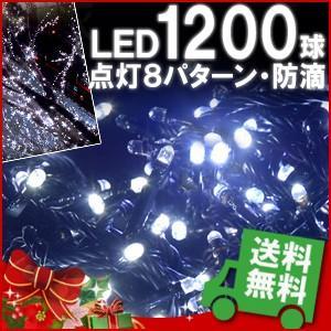 イルミネーション LED 1200球 42m ホワイト ストレートライト / コントローラー 付き クリスマス Xmas 防滴 仕様 装飾 LEDイルミライト|iristopmart123