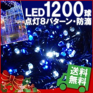 イルミネーション LED 1200球 42m ブルー×ホワイト ストレートライト / コントローラー 付き クリスマス Xmas 防滴 仕様 装飾 LEDイルミライト|iristopmart123