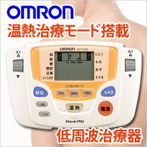 オムロン低周波治療器ホットエレパルスプロHV-F310電気治療器低刺激首肩コリ肩こり腰痛マッサージ温熱治療低周波治療母の日のプレゼントにOMRON