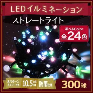 イルミネーション LED ライト 300球 10.5m ストレートライト 全22色 電源コントローラー 付き 屋外 庭 自宅 防滴 防雨 クリスマス イルミ 装飾 電飾 LEDライト|iristopmart123