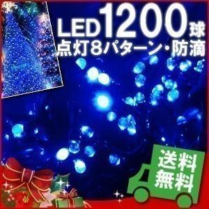 イルミネーション LED 1200球 42m ブルー ストレートライト / コントローラー 付き クリスマス Xmas 防滴 仕様 装飾 LEDイルミライト|iristopmart123