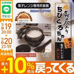 チンするだけでご飯が炊けるレンジ調理道具です。 0.5〜1合の少量のごはんが素早くおいしく炊けます。...
