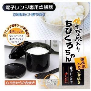 チンするだけでご飯が炊けるレンジ調理道具です。 0.5〜2合のごはんが素早くおいしく炊けます。  本...