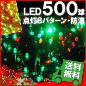 イルミネーション LED 500球 18m レッド×グリーン ストレートライト / コントローラー 付き クリスマス 防滴 仕様 LEDイルミライト 【着後レビューで送料無料】|iristopmart123