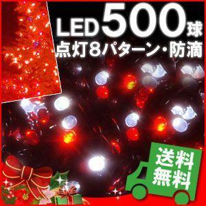 イルミネーション LED 500球 18m レッド×ホワイト ストレートライト / コントローラー 付き クリスマス 防滴 LEDイルミライト 【着後レビューで送料無料】|iristopmart123