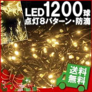 イルミネーション LED 1200球 42m シャンパンゴールド ストレートライト / コントローラー 付き クリスマス Xmas 防滴 仕様 装飾 LEDイルミライト|iristopmart123