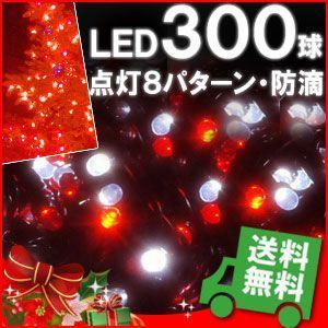 イルミネーション LED 300球 レッド×ホワイト ストレートライト コントローラー 付き クリスマス 防滴 LEDイルミライト 着後レビューで送料無料|iristopmart123
