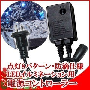 LED イルミネーション 用 電源 コントローラー 点灯 パターン 8種類 /  連結 コード ケーブル 発光 切り替え|iristopmart123