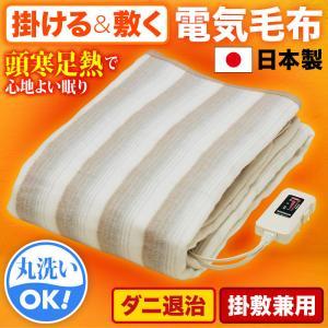 電気掛け敷き毛布 188×130cm NA-013K 室温セ...