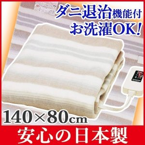 電気毛布 敷き電気毛布 140×80cm 電気敷毛布 室温センサー ダニ退治 機能付き 丸洗い可能 洗えるブランケット NA-023S 安心の日本製