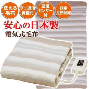 電気毛布 電気敷毛布 敷き電気毛布 140×8...の詳細画像1