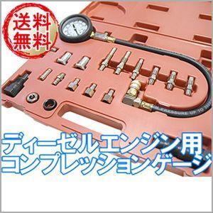 ディーゼルエンジン用 コンプレッションゲージ  エンジン 調子 プラグホール シリンダ 圧力 測定 アタッチメント|iristopmart123
