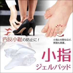小指ジェルパッド 左右兼用 2個入 内反小趾 パッド 内反小趾専用 足指 小指 痛み 足の小指 矯正 サポーター メール便送料無料|iristopmart123
