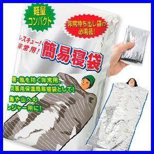 非常用寝袋 防寒具ッド! 簡易寝袋 非常用 アルミシート 寝袋 防寒 災害 アウトドア レジャー 登山 ぼうかんぐっど メール便送料無料|iristopmart123