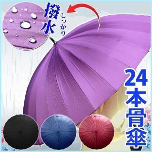 24本骨傘 65cm 雨傘 高強度 グラスファイバー フレー...