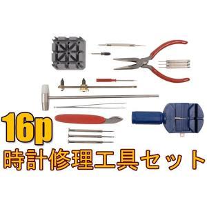 時計工具セット 時計修理工具 16点セット 腕時計 ベルト調整 バンド 電池 交換 バネ棒外し 裏蓋外し ウォッチツール メンテナンス 時計工具|iristopmart123