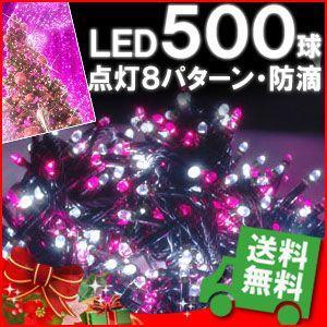 イルミネーション LED 500球 18m ピンク×ホワイト ストレート ライト コントローラー 付き クリスマス 防滴 LEDイルミライト iristopmart123