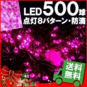 イルミネーション LED 500球 18m ピンク ストレートライト / コントローラー 付き クリスマス 防滴 LEDイルミライト 【着後レビューで送料無料】|iristopmart123