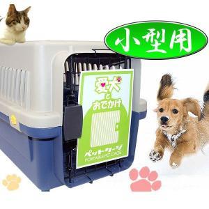 ペットキャリー 小型犬用 ペットケージ 50cm キャリーケース ハード 愛犬 移動 外出 旅行 ハウス 着後レビューで送料無料|iristopmart123