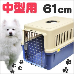 ペットキャリー 61cm 中型犬用 ペットケージ ペット ゲージ お出かけ 犬 ワンちゃん ペット用 キャリー 運ぶ|iristopmart123