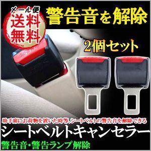 バックル式 シートベルト 警告音 キャンセラー 厚さ 3mm 2個セット 助手席 荷物 ペット 妊婦 シートベルト着用免除者 警告音を消す メール便送料無料 iristopmart123