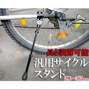 自転車スタンド  8〜27インチ 汎用 アジャスタブル アルミ サイクルスタンド 自転車 スタンド ママチャリ iristopmart123