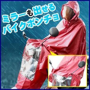 レインポンチョ レインコート レディース メンズ 自転車 原付 バイク ポンチョ カッパ 雨合羽 全身すっぽり ツバ付き フード 防水 バイクポンチョ 梅雨 雨具|iristopmart123