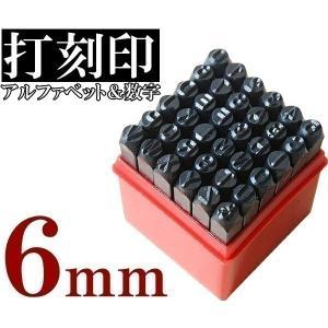 打刻印 36本 セット 6mm 数字 + アルファベット 鉄 アルミ 銅 シルバー 刻印 工作 趣味 加工 オリジナルアクセの プレゼントに|iristopmart123