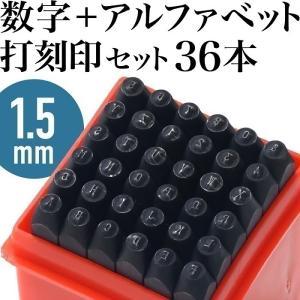 打刻印 36本 セット 1.5mm 数字 + アルファベット 鉄 アルミ 銅 シルバー 刻印 工作 趣味 加工 オリジナルアクセの プレゼントに|iristopmart123