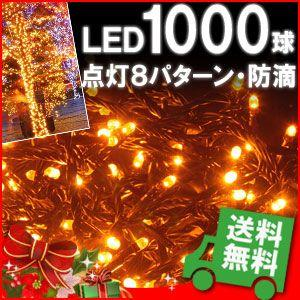 イルミネーション LED 1000球 35m ゴールド ストレートライト / コントローラー 付き クリスマス Xmas 防滴 仕様 装飾 LEDイルミライト|iristopmart123