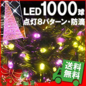 イルミネーション LED 1000球 35m ピンク×イエロー ストレートライト コントローラー 付き クリスマス Xmas LEDイルミライト 防滴 仕様 装飾 iristopmart123