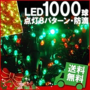 イルミネーション LED 1000球 35m レッド×グリーン ストレートライト / コントローラー 付き クリスマス Xmas 防滴 仕様 装飾 LEDイルミライト iristopmart123