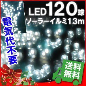 イルミネーション ソーラー LED 120球 ホワイト 電気代不要 太陽光 充電 ソーラーパネル 自動点灯 屋外 庭 自宅 防滴 防雨 クリスマス イルミ 装飾 電飾 ライト iristopmart123