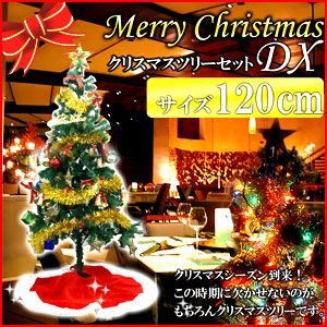 クリスマスツリー 120cm オーナメント セット / クリスマス xmas ツリー 装飾 飾り セット モニュメント パーティー クリスマス会|iristopmart123