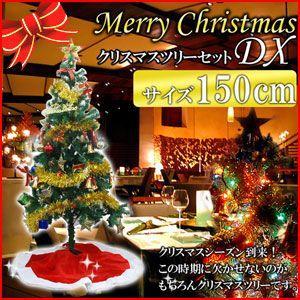 クリスマスツリー 150cm オーナメント セット / クリスマス xmas ツリー 装飾 飾り セット モニュメント パーティー クリスマス会|iristopmart123