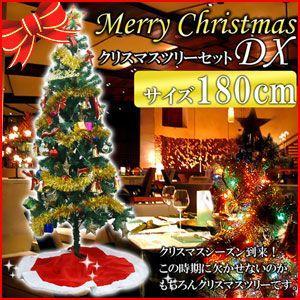 クリスマスツリー 180cm オーナメント セット / クリスマス xmas ツリー 装飾 飾り セット モニュメント パーティー クリスマス|iristopmart123