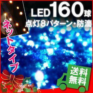 イルミネーションライト LED ネットライト 160球 ブルー 電源コントローラー 付き 屋外 庭 自宅 防滴 防雨 クリスマス イルミ 装飾 電飾 LEDライト|iristopmart123