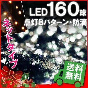 イルミネーション LED 160球 ホワイト ネットライト 電源付き クリスマス 連結 追加 可能 防滴 仕様 装飾 LEDイルミライト|iristopmart123