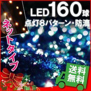 イルミネーション LED 160球 ネットライト 全5色 屋外 庭 自宅 カーテン 防滴 防雨 クリスマス イルミ 装飾 電飾 ライト|iristopmart123