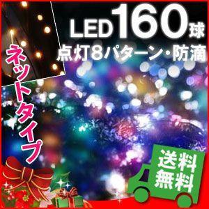 イルミネーション LED 160球 4色ミックス ネットライト 電源付き クリスマス 連結 追加 可能 防滴 仕様 装飾 LEDイルミライト|iristopmart123