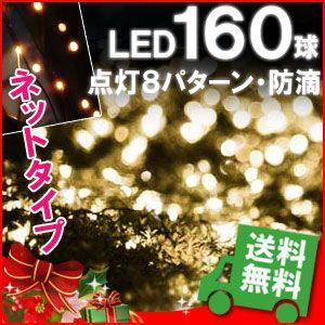 イルミネーション LED 160球 シャンパン ゴールド ネットライト 電源付き クリスマス 連結 追加 可能 防滴 仕様 装飾 LEDイルミライト|iristopmart123