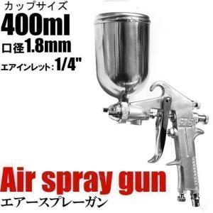 スプレーガン 塗装 重力式 エアースプレーガン 口径 1.8mm タンク容量 400ml 着色 カラー スプレー|iristopmart123