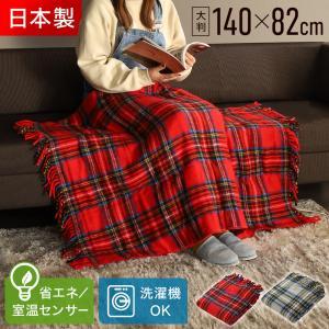 電気毛布 電気ひざ掛け毛布 140×82cm 室温センサー ダニ退治 機能付き 丸洗い可能 膝掛け ホット ブランケット 毛布 安心の日本製 NA-055H|iristopmart123