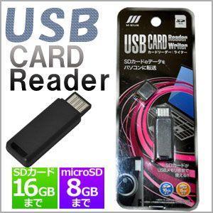 USB カードリーダーライター SD専用 ESSDUSBRW SDカードリーダー データ 転送 メール便送料無料 【訳あり】