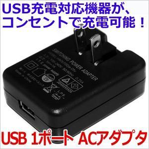 USB ACアダプター コンセント 1ポート 5V 1A i...