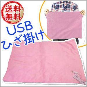 USBウォーマー ブランケット WG-BL01 ひざ掛け 毛布 電器毛布 冷え性 対策 オフィス デスク 暖房機器