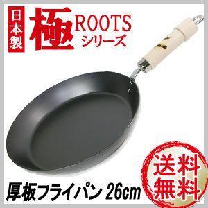 リバーライト 極ROOTS 厚板フライパン 26cm IH対応 日本製 鉄製 フライパン 料理 調理 ステーキ 本格 国産 着後レビューで送料無料