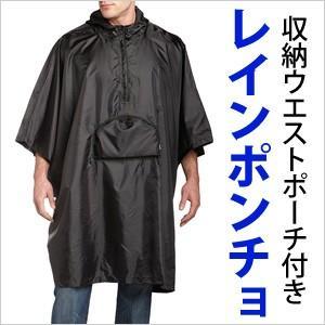 レインポンチョ フリーサイズ レインコート K1118-01 ブラック 雨具 カッパ 雨合羽 レイン ポンチョ レインウェア レイングッズ KIVA|iristopmart123