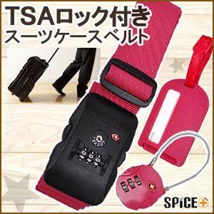 スーツケース 安心3点セット TSAロック付き SPSE3001-RRD スーツケースベルト ワイヤー ダイヤルロック 旅行 出張 防犯 スパイスプラス メール便送料無料
